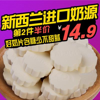 草原情干吃奶片内蒙古特产草原牛奶贝益生元羊奶片儿童牛初乳片