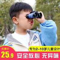 儿童望远镜高清正品男孩玩具宝宝女护眼高倍幼儿园小孩眼镜女孩往