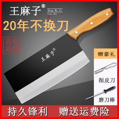 王麻子菜刀家用厨师专用超快锋利老式铁刀厨房切肉切菜刀具正品