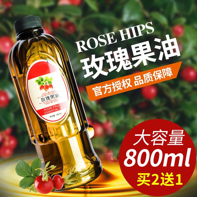800ml美容院装 玫瑰果油基础油稀释精油护肤面部脸部全身身体按摩