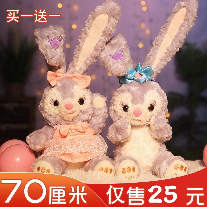 毛绒玩具星黛露公仔大号兔子玩偶睡觉抱枕布娃娃情人节生日礼物女