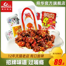 舜华临武鸭湖南郴州特产香辣鸭肉零食鸭货即食鸭肉类真空熟食500g