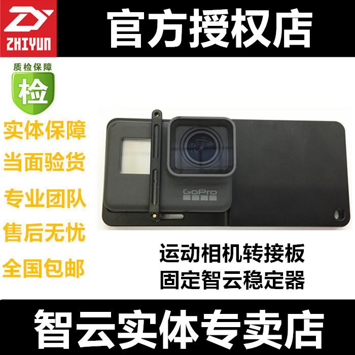 智云SMOOTH Q手持稳定器固定狗6/5/4小米运动适配器夹板子新包邮