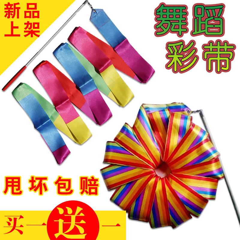 艺术体操彩带舞蹈儿童彩带飘带丝带跳舞用的彩带舞玩具舞蹈彩带棒