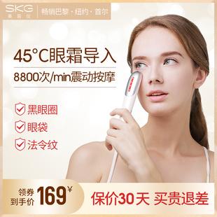 SKG眼部按摩仪去眼袋神器热敷眼部美容仪眼霜按摩仪黑眼圈美眼仪