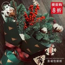 七彩圣诞节平安夜花束包装纸苹果鲜花包花纸材料花艺彩色创意高档