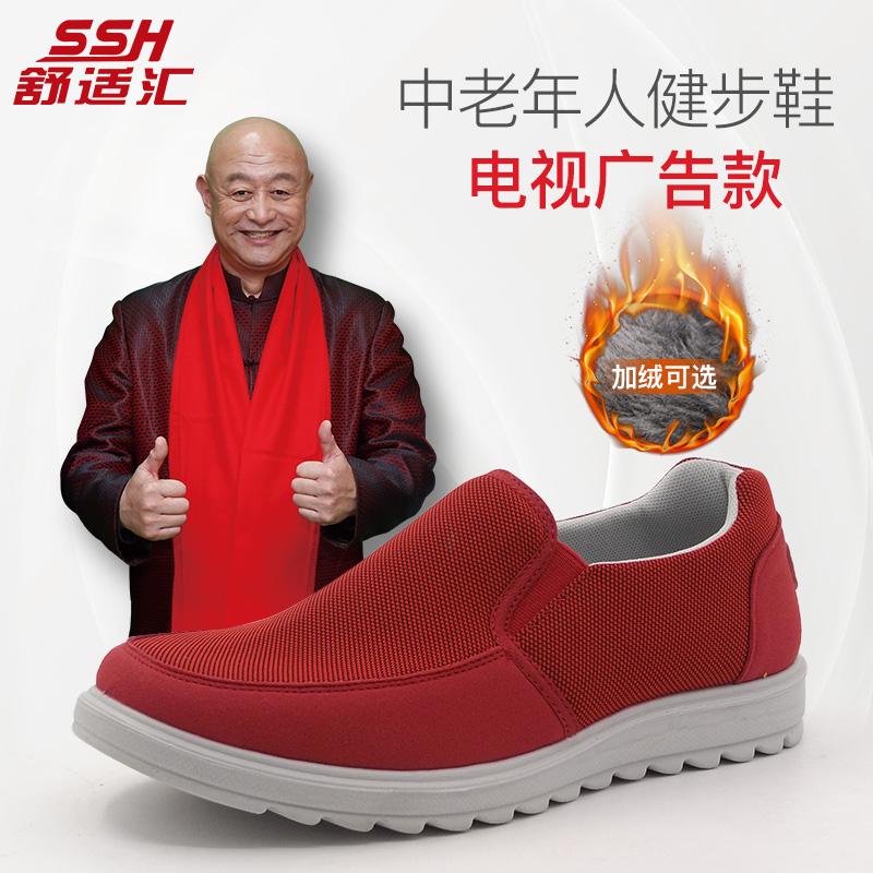 舒适汇老年健步鞋老北京布鞋女妈妈鞋防滑软底秋冬保暖新款老人鞋