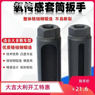氧传感器拆卸扳手工具 汽车含氧传感器套筒拆装专用22mm汽修工具