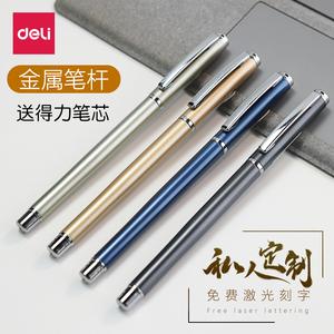 得力定制logo刻字笔金属笔杆中性笔