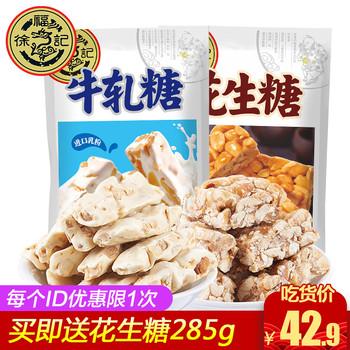 徐福记 285gx2袋花生酥糖喜糖牛轧糖