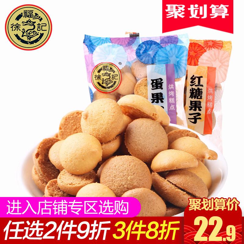 徐福记红糖果子蛋果子混合口味散装425g休闲饼干点心小吃零食品