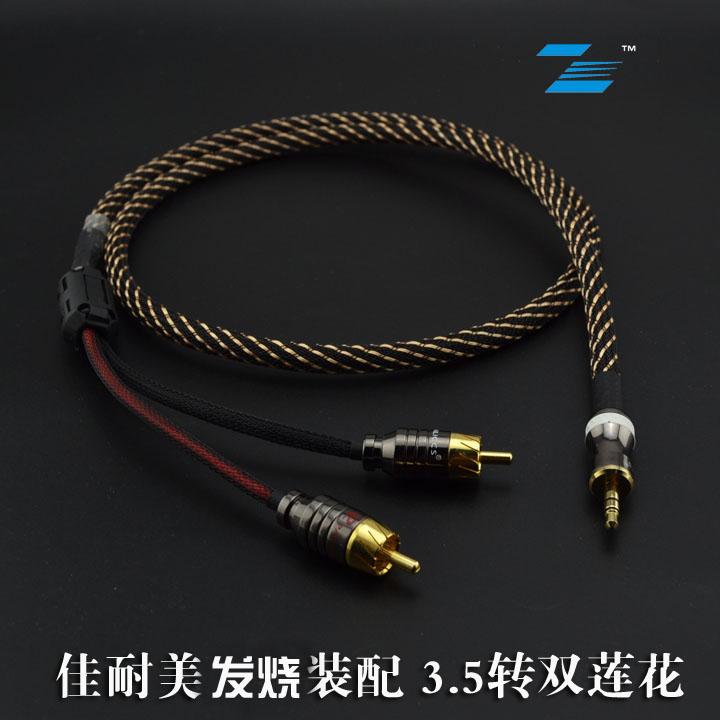 发烧级纯铜3.5转双莲花 1分2一分二信号音响音频线3.5mm转RCA公
