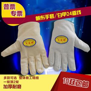 双层帆布手套全衬24线机械工作耐磨加厚劳保防护用品批电焊工厂家