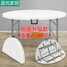 折叠圆桌家用简易大圆桌面塑料可折叠餐桌子饭桌户外简约餐桌椅