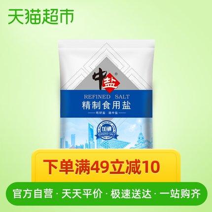 中盐精制食用盐250g加碘食盐小包装家用食用盐细盐食用井矿盐