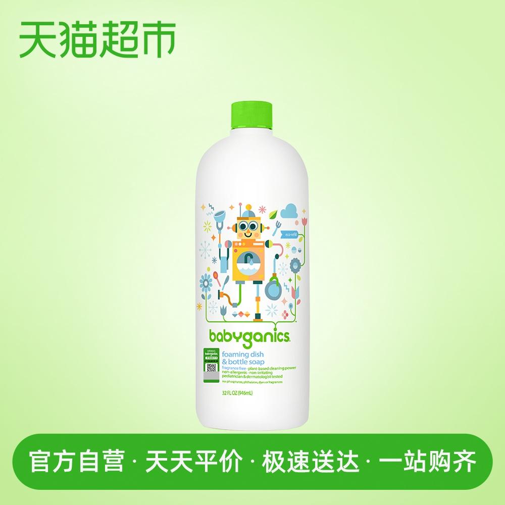 Babyganics甘尼克宝贝奶瓶餐具清洁液进口天然植物萃取946g补充装