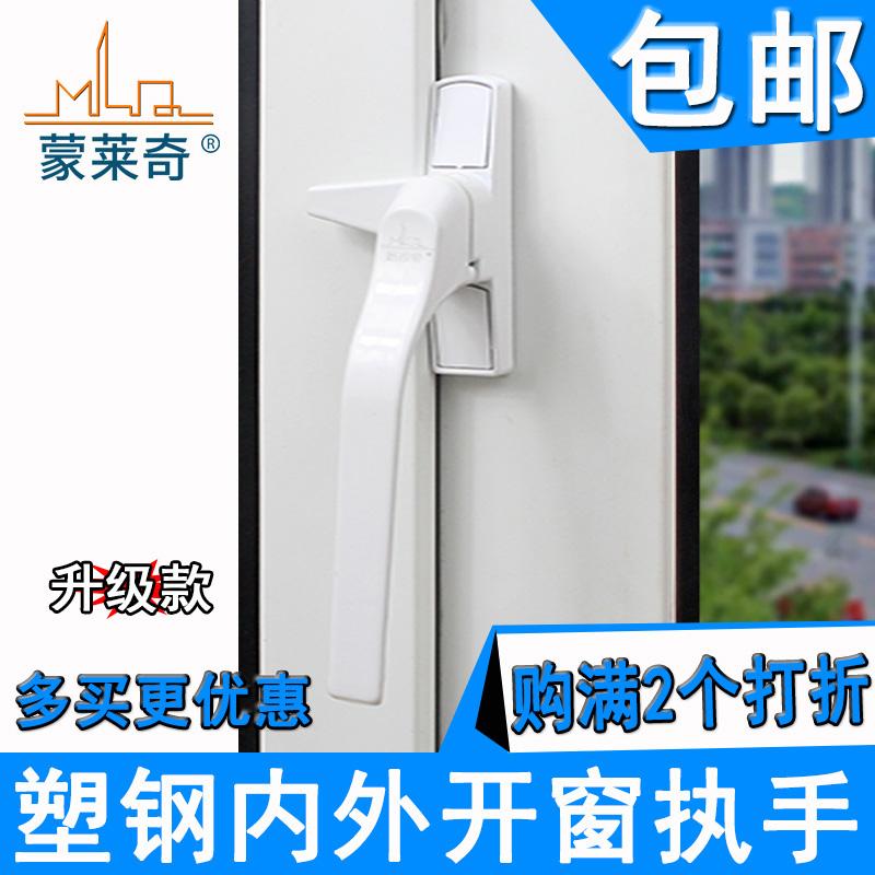 加厚塑钢门窗拉手锁老式内外平开窗户把手7字执手推拉窗锁扣配件