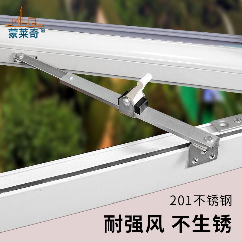 蒙莱奇塑钢窗防风撑杆推拉窗户滑撑平开窗限位器铰链风撑门窗配件