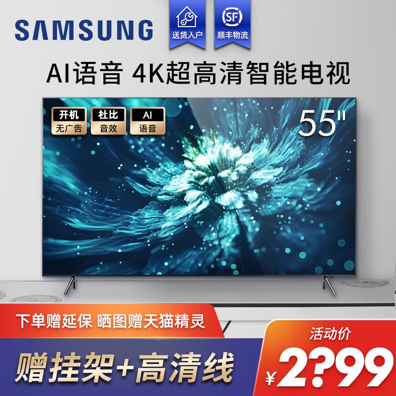 三星电视55RU7520 55英寸4K高清wifi智能网络语音液晶平板电视机
