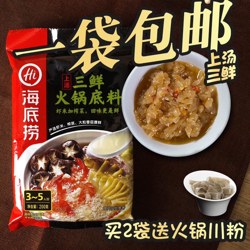 11-06新券海底捞上汤三鲜底料200g炒菜调味料