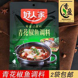 好人家青花椒鱼调料210g四川麻辣鱼佐料水煮鱼青椒嫩鱼烤鱼烧鸡料图片