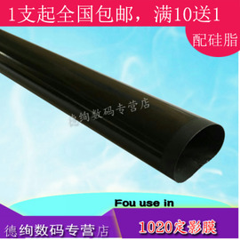 适合  HP1010定影膜  HP1020 1018 2035 HP2055 HP401D M1005 佳能2900 3000 定影膜 加热膜