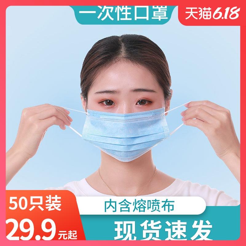一次性口罩成人夏季男女防尘透气防晒口罩口鼻罩三层50只装包邮
