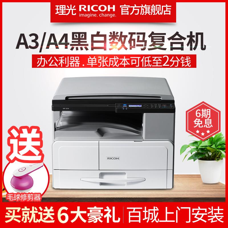 理光旗舰店MP2014黑白激光一体机a3打印机a3复印机扫描复印打印一体机办公复印机有线网络a3复合机