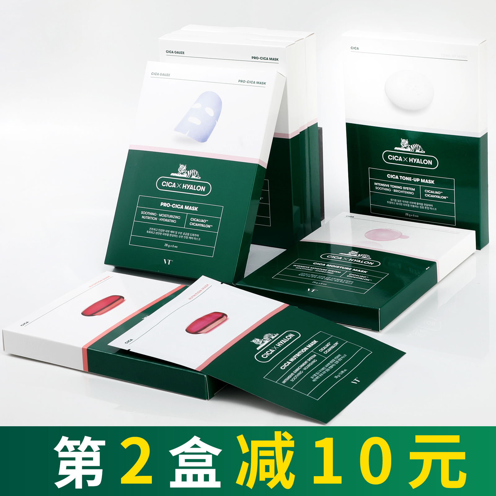 韩国VT二代老虎面膜女CICA双效积雪草精华舒缓修复镇静保湿补水