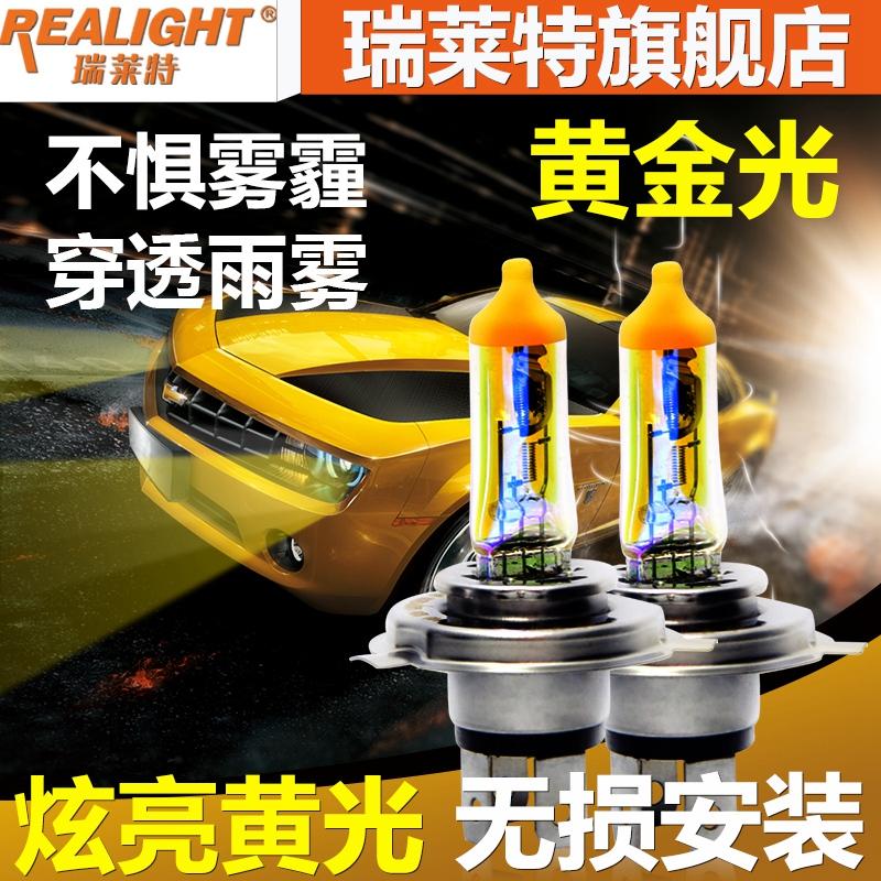 汽车灯泡H7H4H3H1防雨雾灯前大灯黄金眼黄光氙气大灯氙气灯超亮