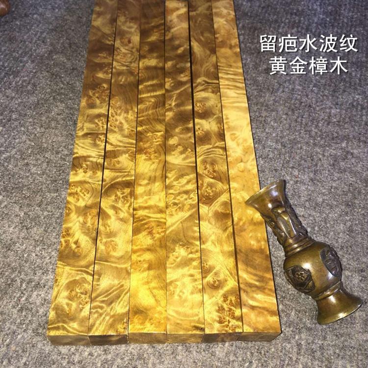 金丝楠木料黄金樟木料 手串木料 佛珠木料 木头原木料
