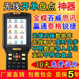 汉码金蝶百威思讯赢通超市服装药店仓库盘点机PDA条码枪WIFI开单图片