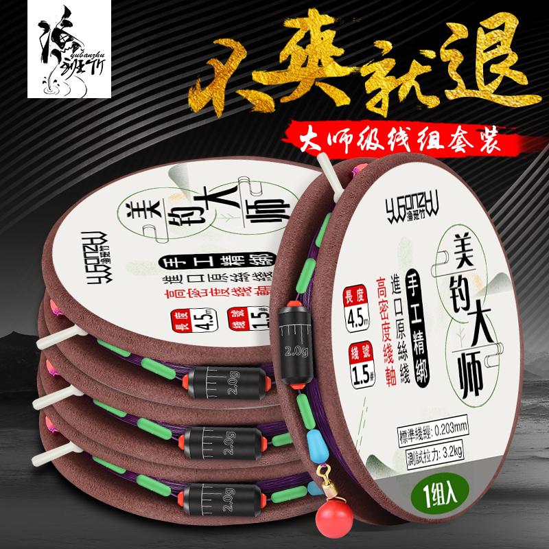 日本进口钓鱼线主线套装全套成品组绑好的方便线组台钓线子线鱼线