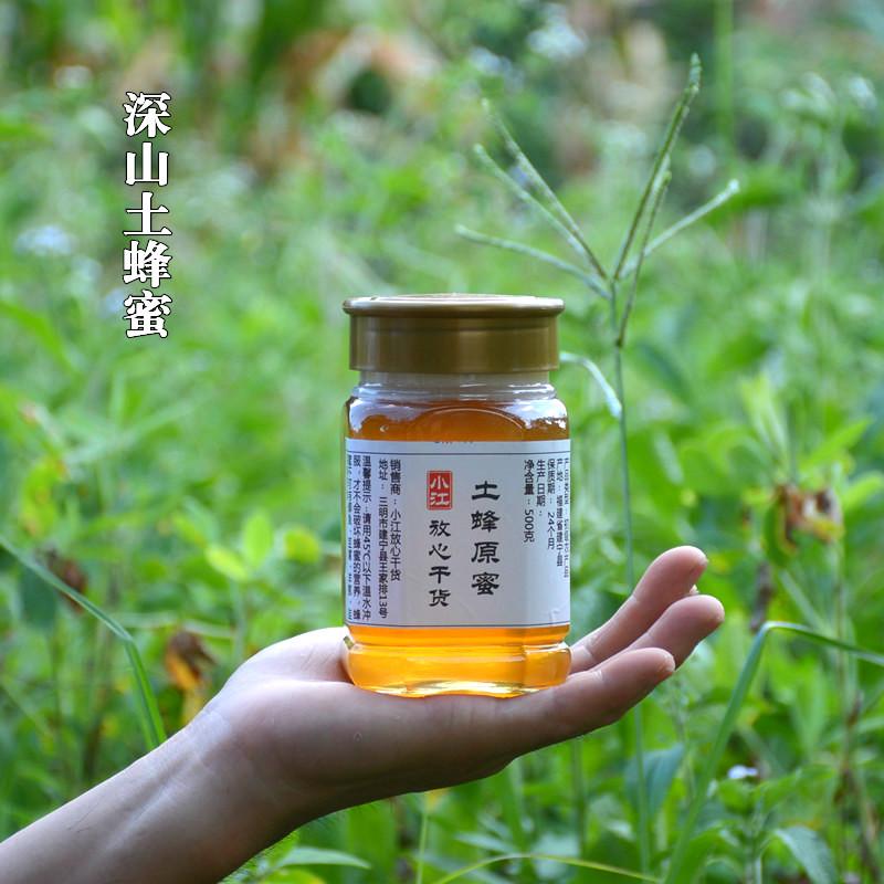 小江深山野生/一年只割一次/土蜂蜜限6000张券