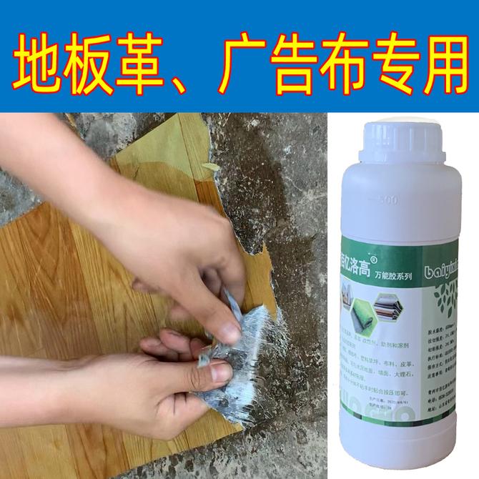 户外广告布万能胶 地板革胶水自粘PVC地板粘水泥地专用胶快干防水