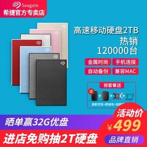 领20元券购买希捷移动2t高速usb3.0可加密移动盘