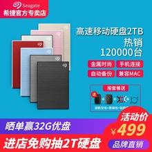 希捷移动硬盘2t 睿品2t 高速usb3.0可加密mac移动硬移动盘加密2tb