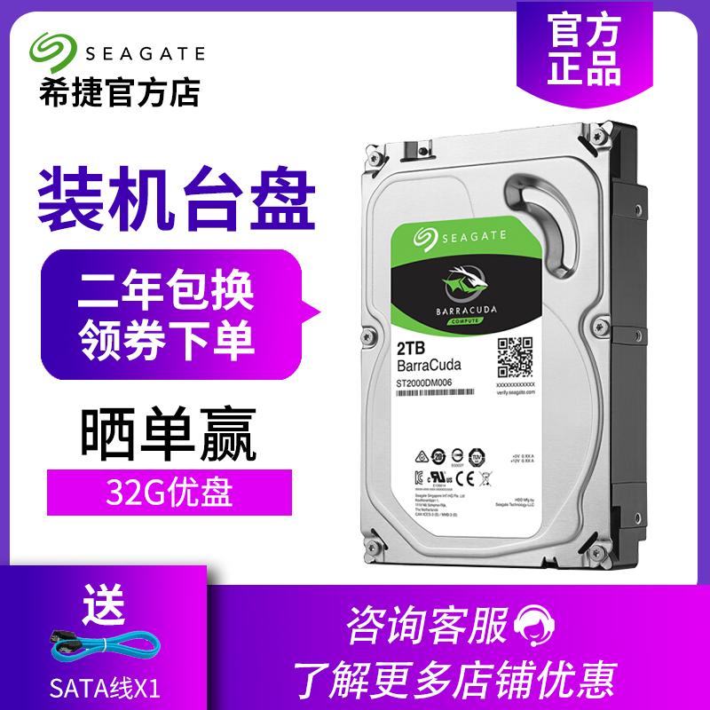 【送线】Seagate/希捷 ST2000DM008酷鱼2T 台式机硬盘 机械硬盘2tb 机械硬盘 7200转 256M缓存 DM006升级款