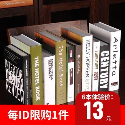 假书摆件仿真书装饰品北欧风格简约现代书柜书盒道具书装饰书创意