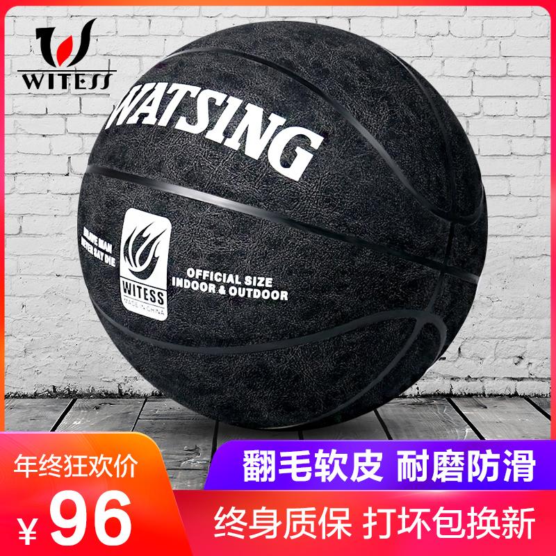 篮球正品室外水泥地耐磨防滑牛皮真皮手感软皮7号反毛学生儿童(用10元券)