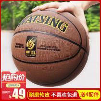 正品室外水泥地耐磨牛皮真皮手感中小学生7号大人比赛篮球5号儿童