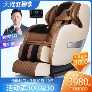 领1000元券购买德国佳仁新款家用全自动全身按摩椅