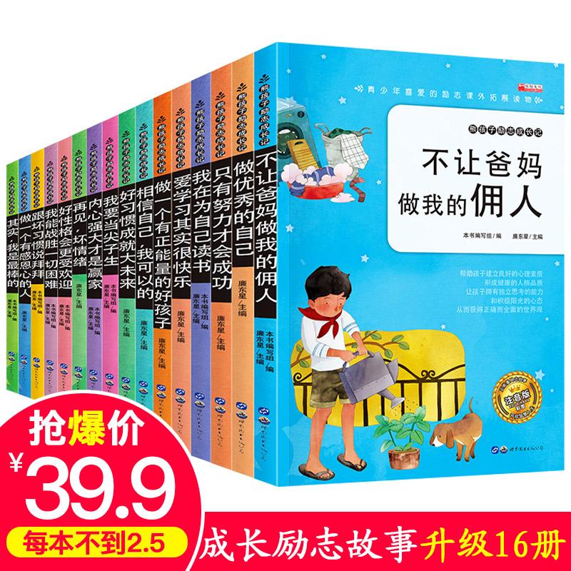 爸妈不是佣人我在为自己读书正版 一二三年级课外书必读小学生课外阅读书籍注音版7-10岁图书带拼音8-12岁儿童读物励志成长故事书