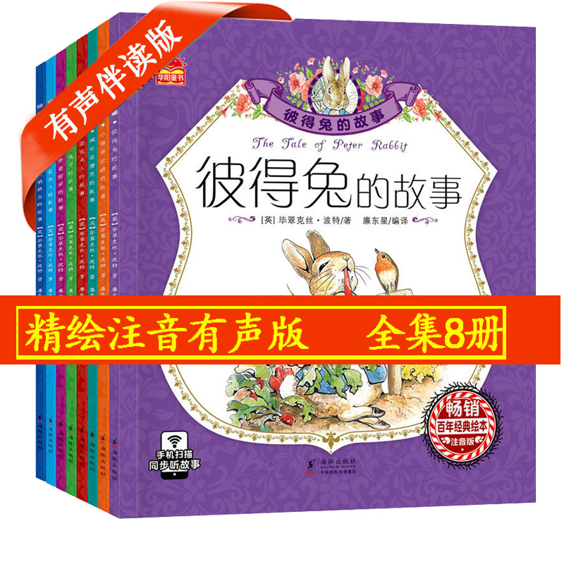 彼得兔的故事绘本注音版全8册 彼得兔和他的朋友们全套8册(拼音版)6-12岁 比得兔的故事书全集3-6岁儿童绘本故事书7-10岁6-12周岁