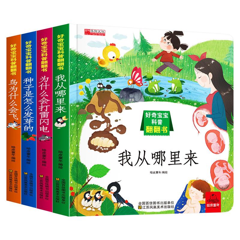 好奇宝宝科普翻翻书4册儿童科普立