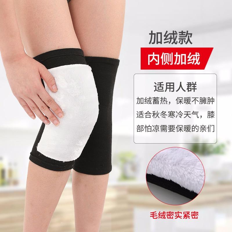 冬季自发热护膝保暖关节老寒腿老人防寒薄款膝盖套磁疗四季男女士