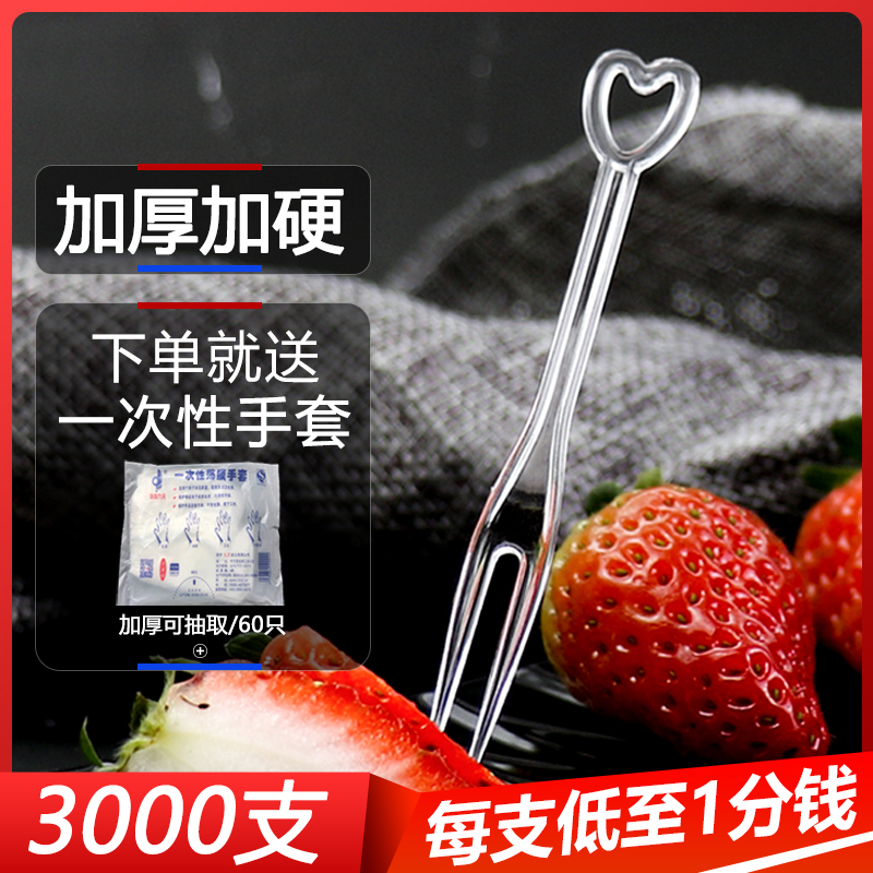 水果叉一次性独立包装透明塑料小叉子水晶点心蛋糕叉子水果签果插