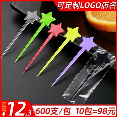 彩色独立星星果针一次性水果叉塑料签时尚创意钉子叉星型奶盖插棒