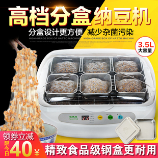 福康纳缘微电脑智能纳豆机酸奶米酒机家用全自动送日本纳豆菌正品