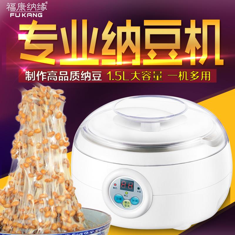 福康纳缘专业纳豆机家用全自动智能纳豆酸奶机不锈钢内胆送纳豆菌